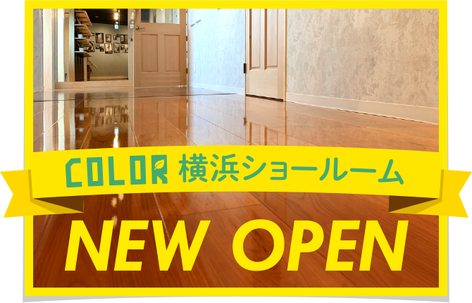 COLOR横浜ショールーム NEW OPEN